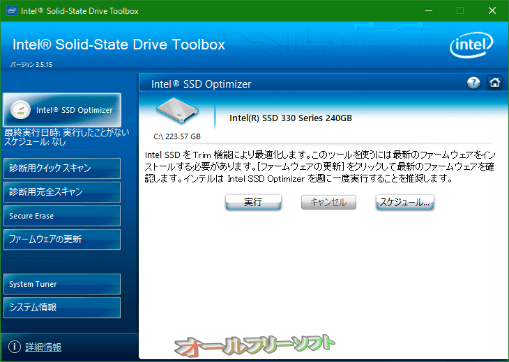 Intel Solid-State Drive Toolbox--Intel SSD Optimizer--オールフリーソフト