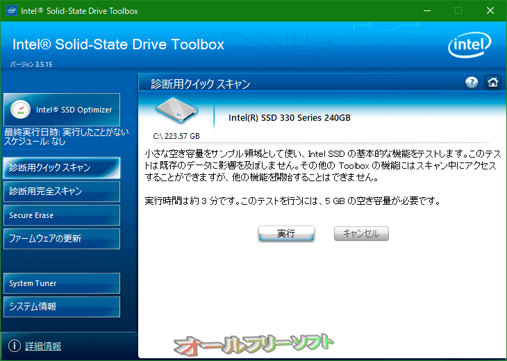 Intel Solid-State Drive Toolbox--診断用クイック スキャン--オールフリーソフト