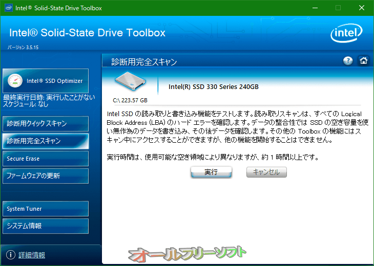 Intel Solid-State Drive Toolbox--診断用完全スキャン--オールフリーソフト