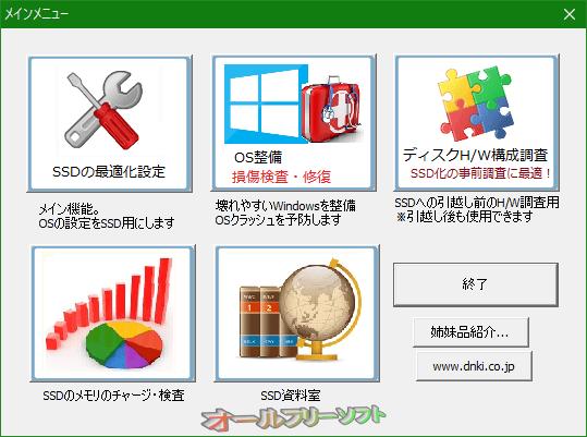SSD最適化設定--メインメニュー画面--オールフリーソフト