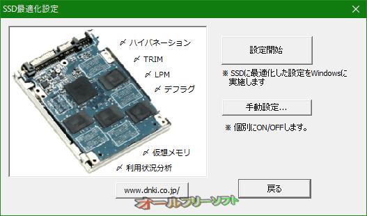 SSD最適化設定--起動時の画面--オールフリーソフト