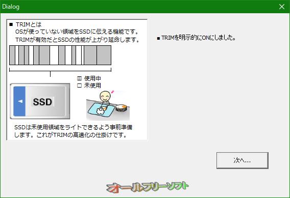 SSD最適化設定--TRIMを有効にする--オールフリーソフト