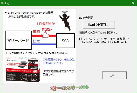 SSD最適化設定--LPMの判定--オールフリーソフト