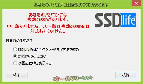 SSD Life Free--スマホ版 オールフリーソフト--
