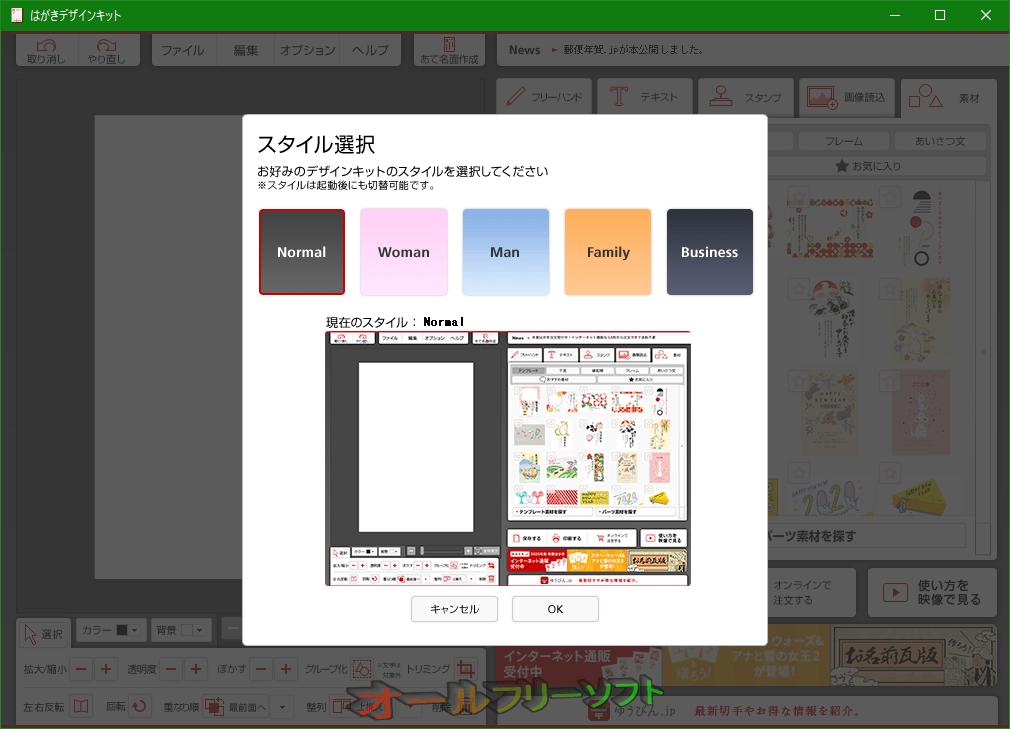 はがきデザインキット--スタイル選択--オールフリーソフト