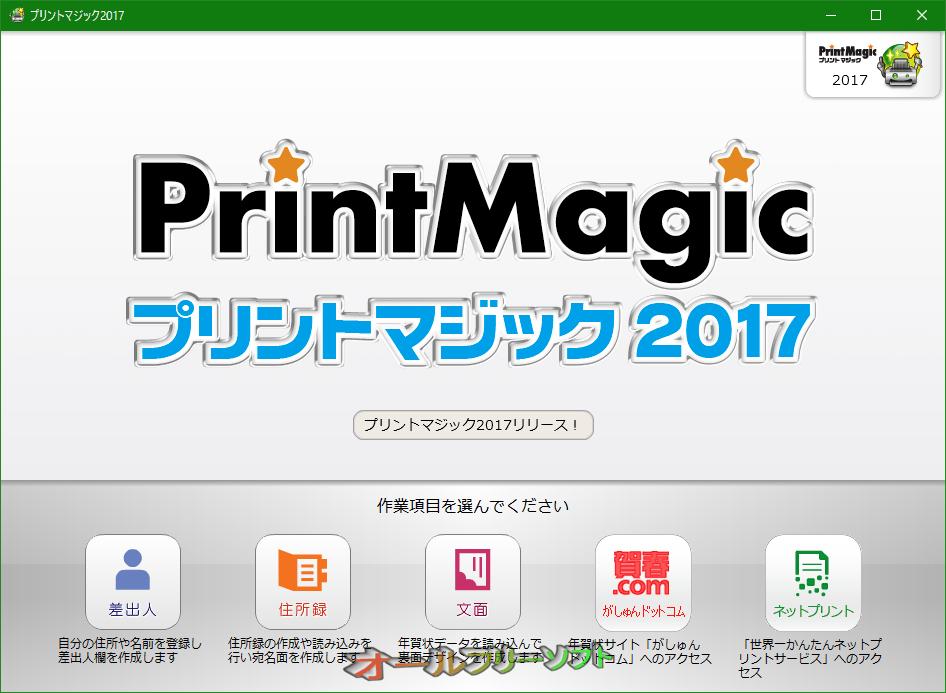 プリントマジック--起動時の画面--オールフリーソフト