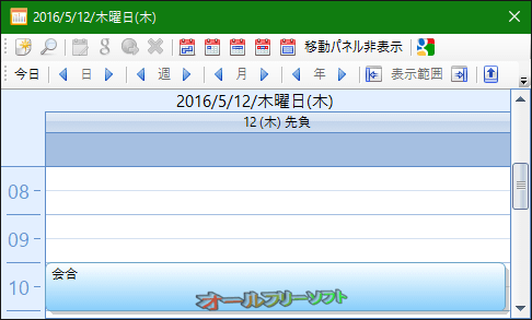 Chronus--スケジュール--オールフリーソフト