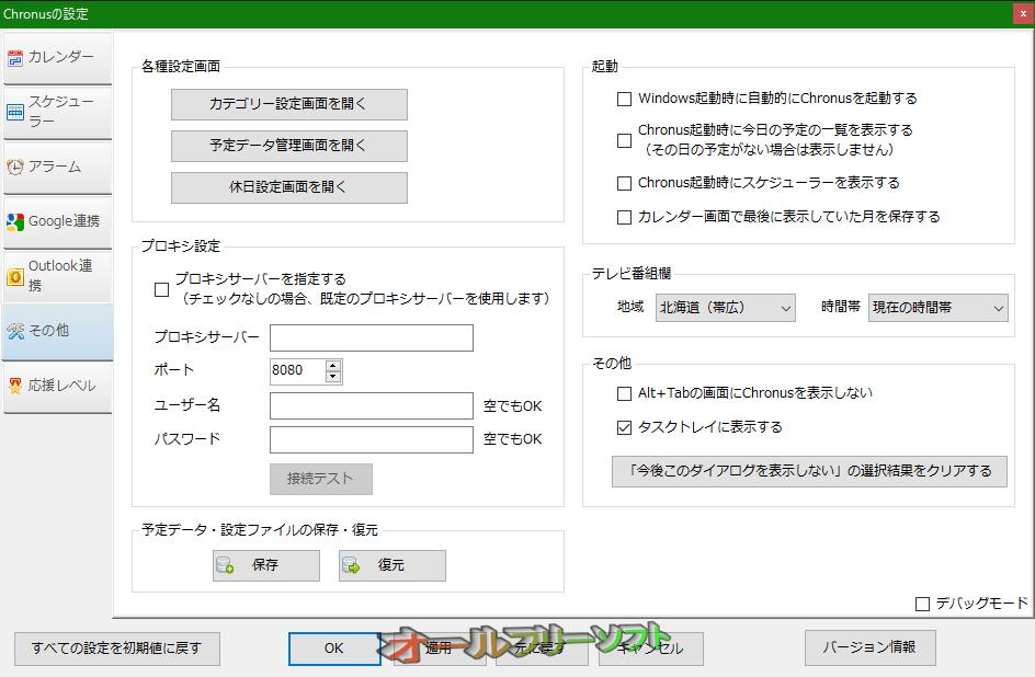 Chronus--設定/その他--オールフリーソフト