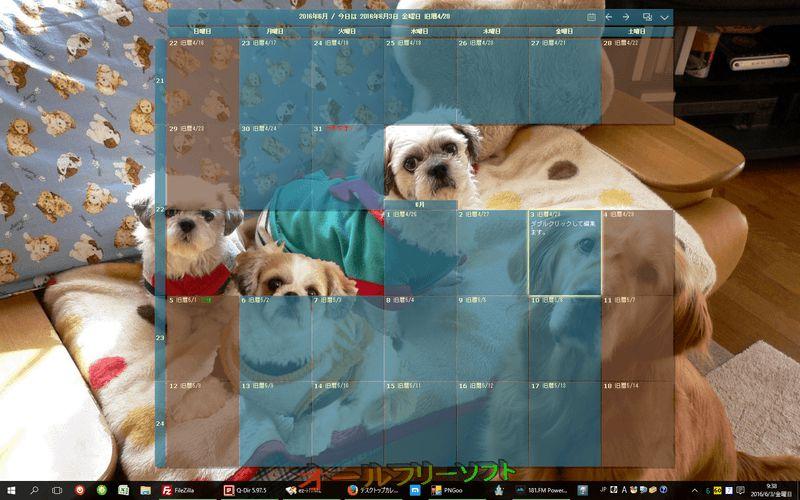 デスクトップカレンダー(DesktopCal)--カレンダー--オールフリーソフト