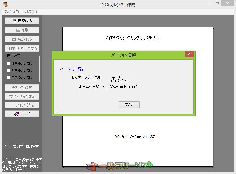 DiGiカレンダー作成--バージョン情報--オールフリーソフト