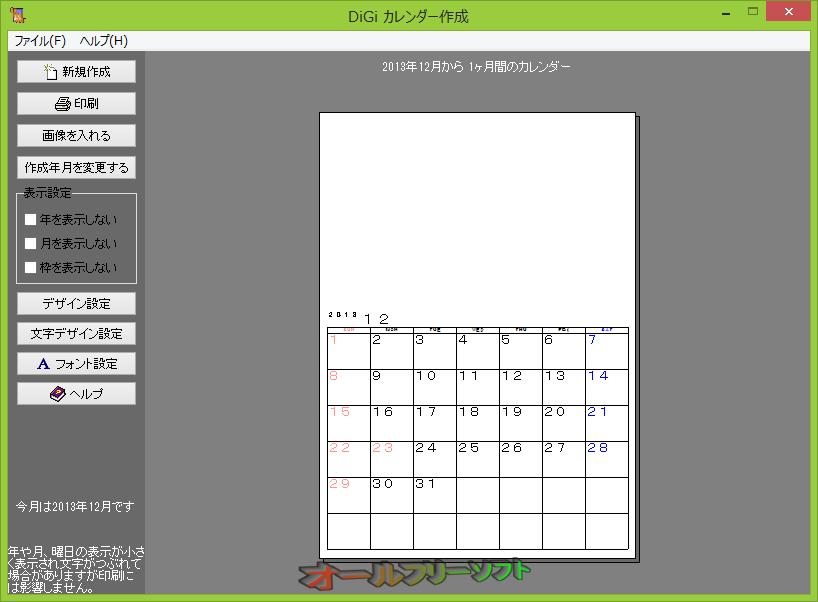 DiGiカレンダー作成--レイアウト選択後--オールフリーソフト
