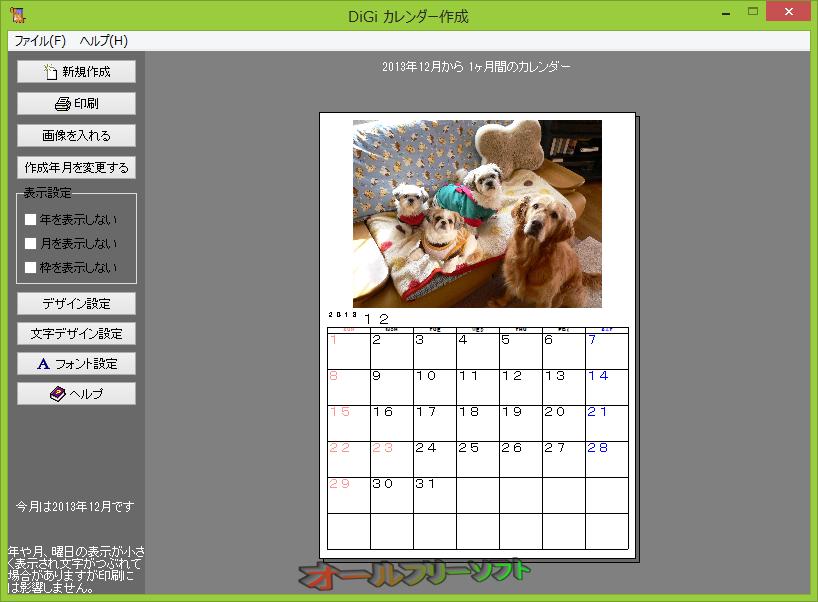 DiGiカレンダー作成--画像選択後--オールフリーソフト
