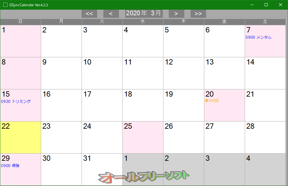 GSyncCalendar--カレンダー--オールフリーソフト