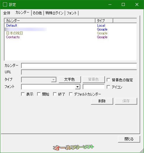 GSyncCalendar--設定/カレンダー--オールフリーソフト