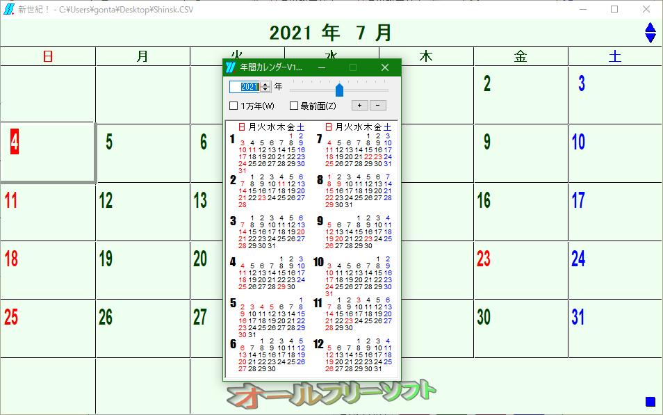 新世紀!--年間カレンダー--オールフリーソフト