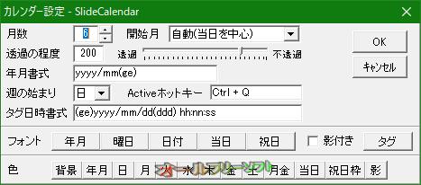 SlideCalendar--設定--オールフリーソフト