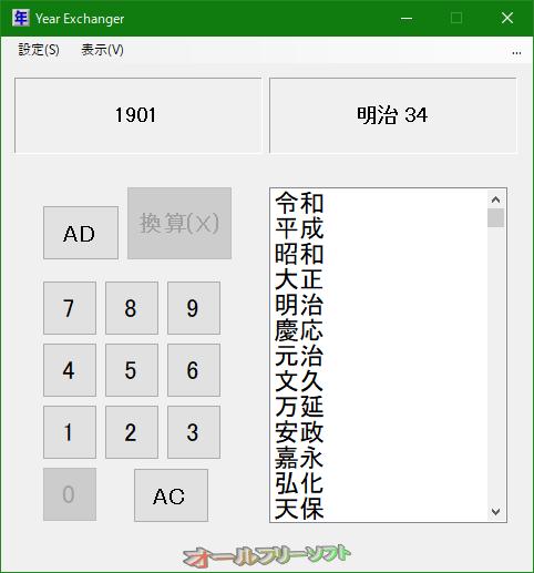 Year Exchanger--西暦を和暦に変換--オールフリーソフト