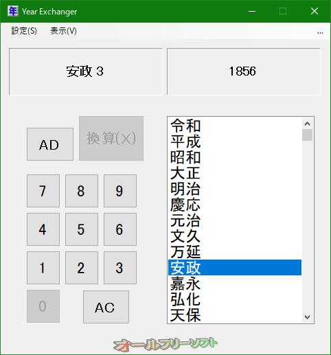Year Exchanger--和暦を西暦に変換--オールフリーソフト