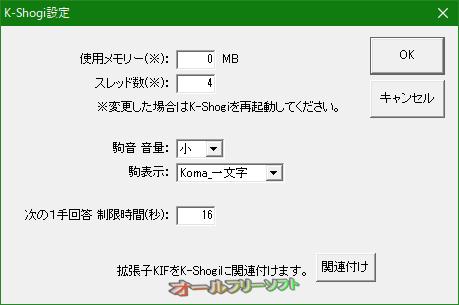 K-Shogi--設定--オールフリーソフト