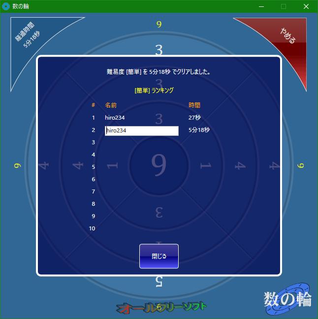 数の輪--オールフリーソフト