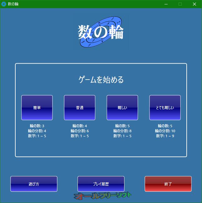 数の輪--起動時の画面--オールフリーソフト