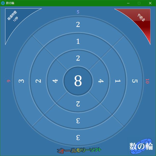 数の輪--ゲーム中--オールフリーソフト