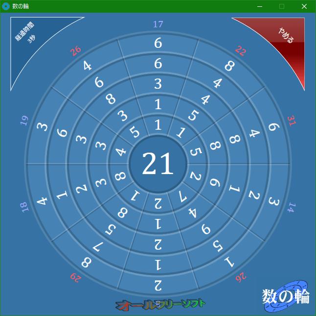数の輪--難易度/とても難しい--オールフリーソフト