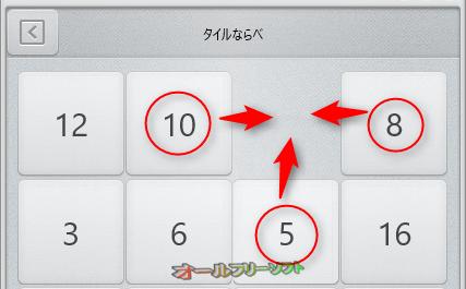 かんたんスライドパズル--オールフリーソフト