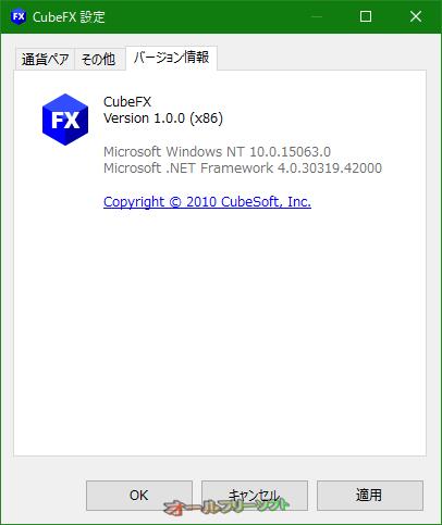 CubeFX--設定/バージョン情報--オールフリーソフト