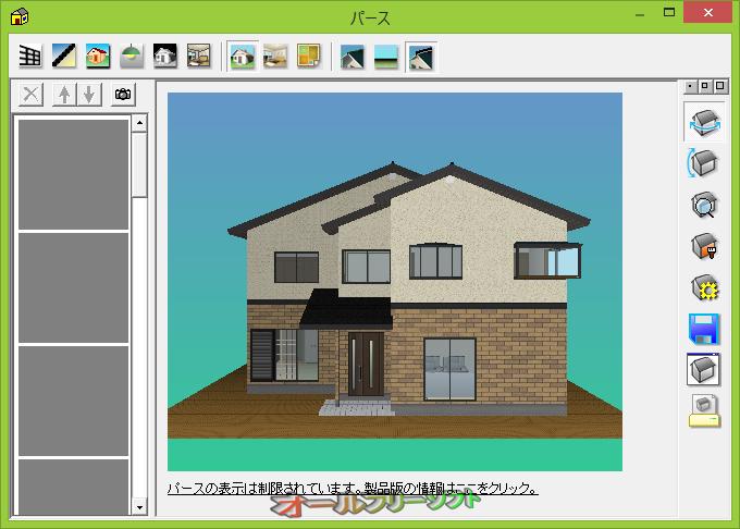 イエスマイハウス2010 フリー版--3Dパース--オールフリーソフト