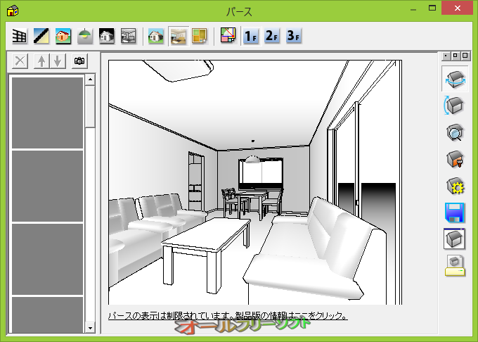 イエスマイハウス2010 フリー版--内装を3Dで表示--オールフリーソフト