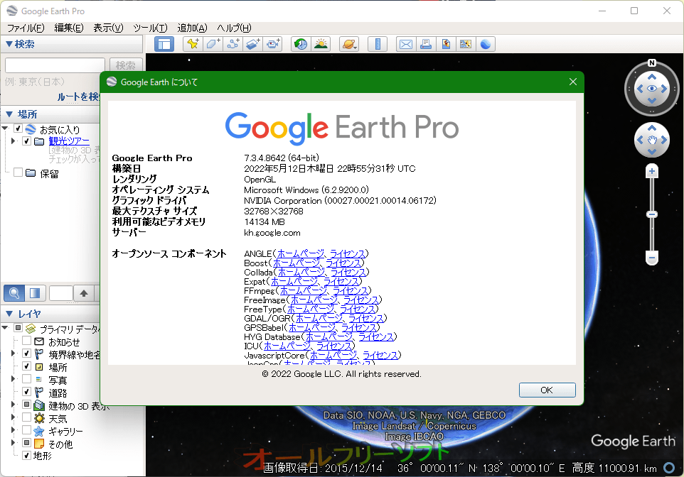 Google Earth--Google Earthについて--オールフリーソフト