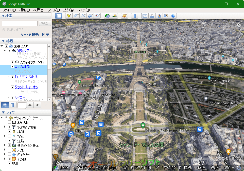 Google Earth--エッフェル塔(フランス)--オールフリーソフト