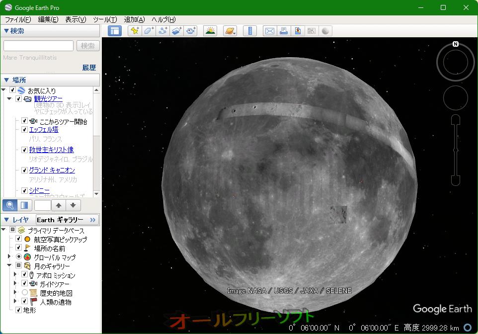 Google Earth--月--オールフリーソフト