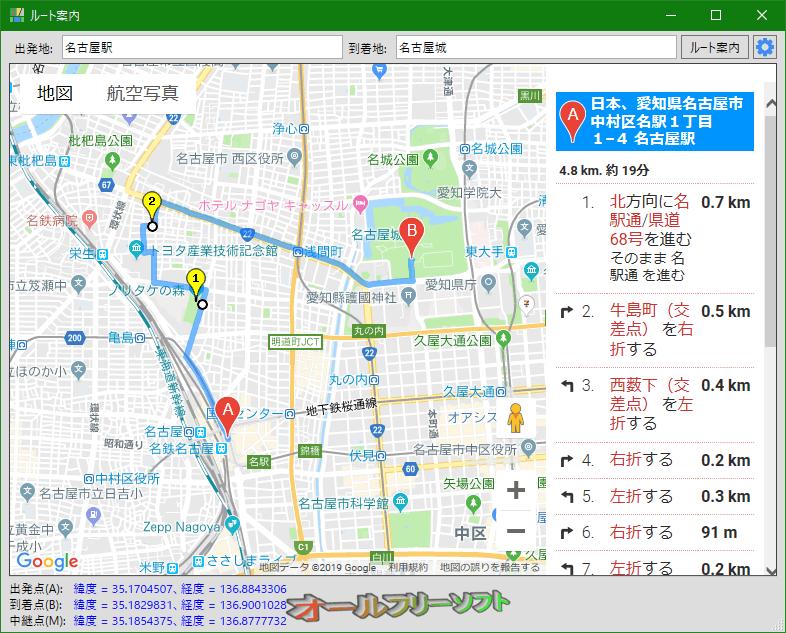 ルート案内--中継点--オールフリーソフト
