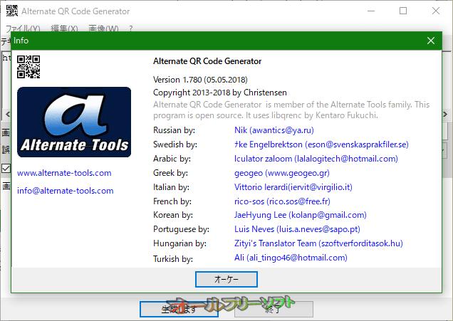 Alternate QR Code Generator--Info--オールフリーソフト