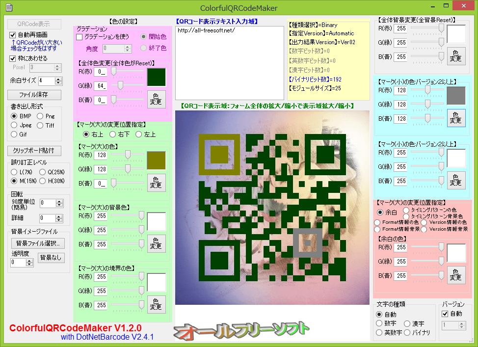 ColorfulQRCodeMaker--作成中--オールフリーソフト