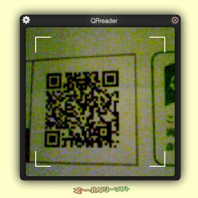 QRreader--読み取り中--オールフリーソフト