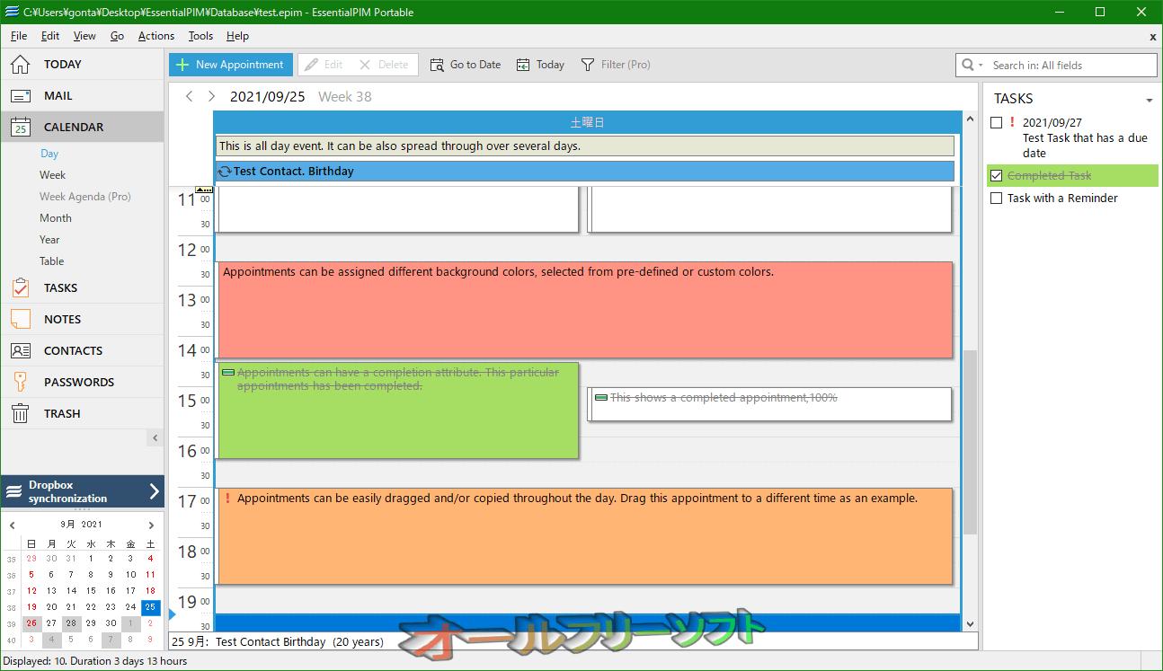 EssentialPIM--スケジュール--オールフリーソフト
