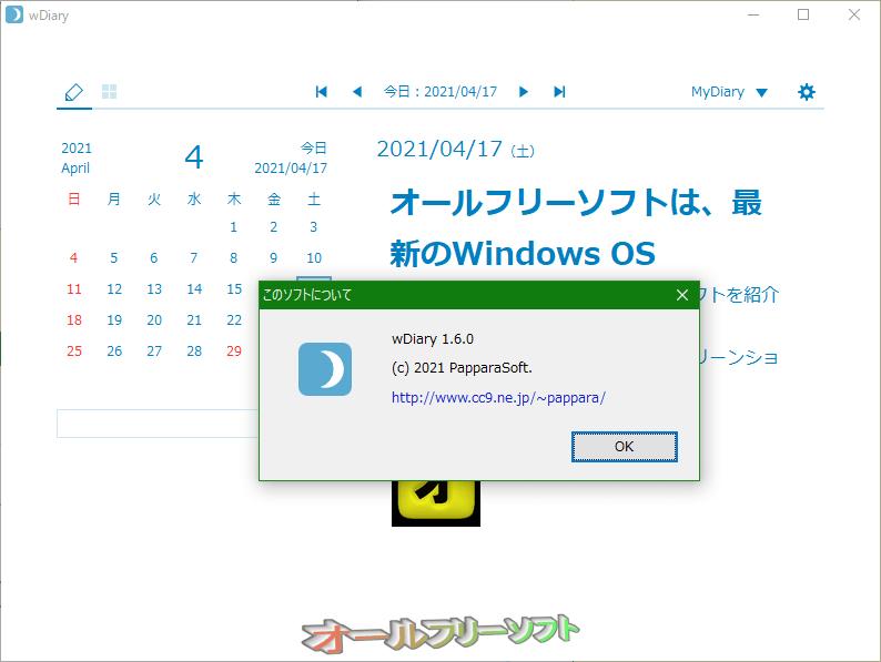 wDiary--このソフトについて--オールフリーソフト