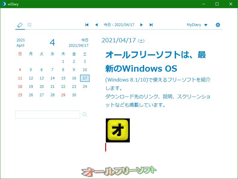 wDiary--起動時の画面--オールフリーソフト