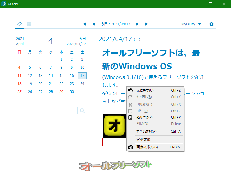 wDiary--右クリックメニュー--オールフリーソフト