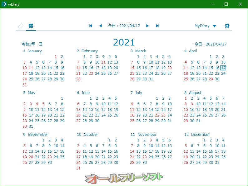 wDiary--年間カレンダー--オールフリーソフト