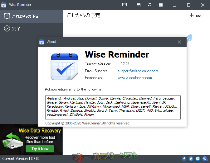 Wise Reminder--Wise Reminderについて--オールフリーソフト