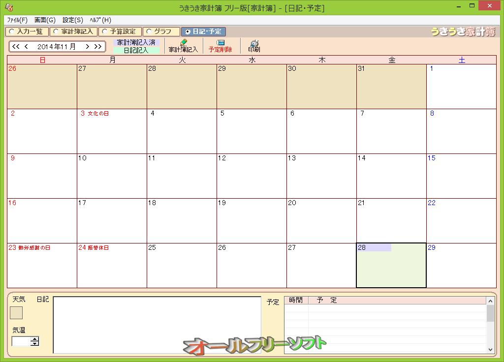 うきうき家計簿--日記・予定--オールフリーソフト