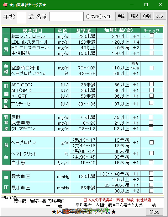 内臓年齢チェック表--起動時の画面--オールフリーソフト