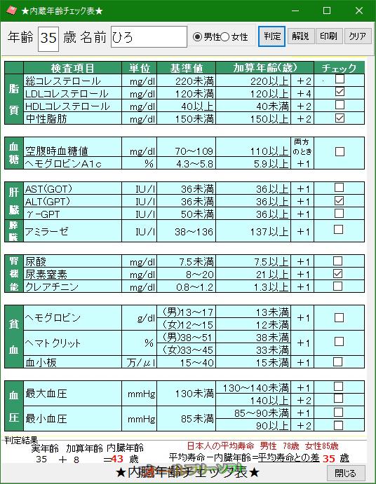 内臓年齢チェック表--内臓年齢--オールフリーソフト