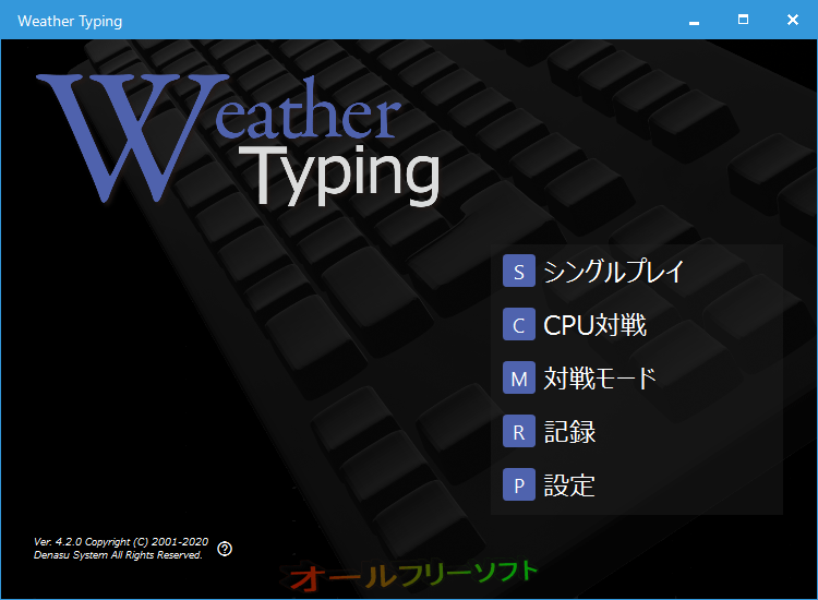 Weather Typing--起動時の画面--オールフリーソフト