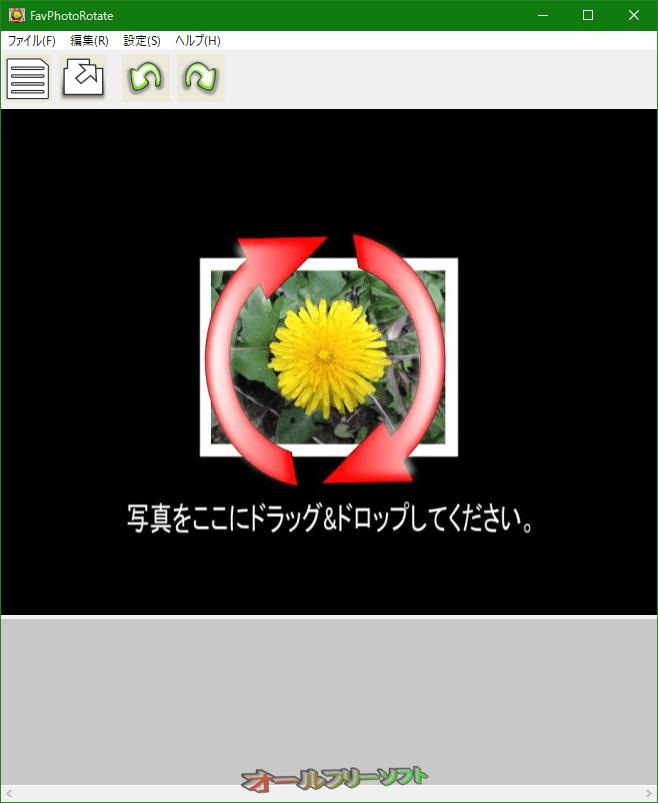 FavPhotoRotate--起動時の画面--オールフリーソフト