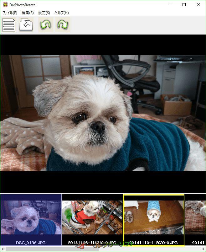 FavPhotoRotate--写真選択後--オールフリーソフト